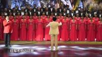大合唱《七律·长征》演唱 江苏省省级机关老干部艺术团