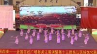 欢跃四季--全国百姓广场舞吴江汇演---【梨花情】北京市石景山区文化馆