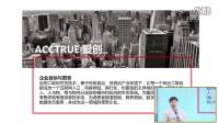 FBIF2016 Xie Zhaohui,Accture