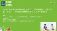 FBIF2016 Panel-Waganingen&Dupont&Jiangnan University