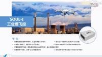 2016深圳国际无人机展JTT新品发布
