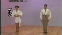恰恰舞教学3右追步