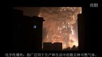 燃烧与火灾和化学性爆炸(消防工程2))