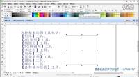 CorelDRAW入门教程《CDR绘图工具的应用》CDRX7基础教程