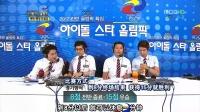 [十一站联合]MBC偶像奥运会.120725.上[韩语中字]SJ,SHINee,2AM2PM,F(x),MBLAQ等