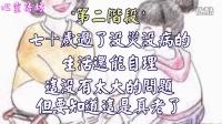 【心靈語坊】「人老了」指望誰?   (音樂欣賞 ~另一種鄉愁~)