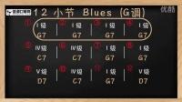 《跟着园园学蓝调:布鲁斯风格口琴教程》第四课、认识十二小节布鲁斯