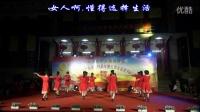 东田镇舞蹈队《辣妈》--南安市老体协庆祝中国共产党成立95周年暨红军长征胜利80周年广场舞展演