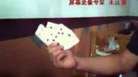 阿科变魔术 变扑克牌2010年09月22日