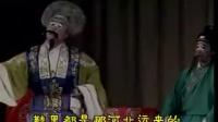 吕剧:借靴(全场)【邹平吕剧团演出】