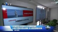 天津市委副书记王东峰到数据观调研