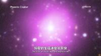 哈佛公开课 钱德拉X射线中心 3 60秒解读Phoenix Cluster
