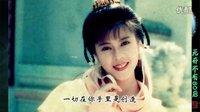 1990年TVB《天上凡间》主题曲插曲