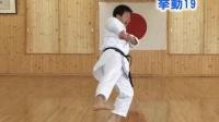 JKA空手道形-拔塞大_标清