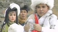 91版雪山飞狐.EP03. 孟飞 龚慈恩 伍宇娟 宁夏卫视版
