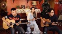 喜欢你【刘晨光 薛东方】 吉他弹唱 喜欢你 (演唱:王雯菲)