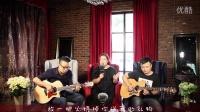 征服【刘晨光 薛东方】 吉他弹唱 征服 (演唱:马小渝)