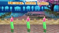 阿娜广场舞【今生的唯一】背面