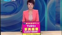 2016年7月19日柳州新播报