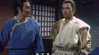 雪山飛狐.1985.EP04_ 吕良伟、曾华倩、戚美珍、谢贤、曾江、赵雅芝