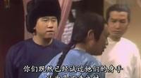 雪山飛狐.1985.EP09_ 吕良伟、曾华倩、戚美珍、谢贤、曾江、赵雅芝