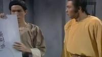 雪山飛狐.1985.EP11_ 吕良伟、曾华倩、戚美珍、谢贤、曾江、赵雅芝