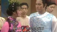 雪山飛狐.1985.EP22_ 吕良伟、曾华倩、戚美珍、谢贤、曾江、赵雅芝