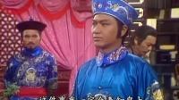 雪山飛狐.1985.EP35_ 吕良伟、曾华倩、戚美珍、谢贤、曾江、赵雅芝