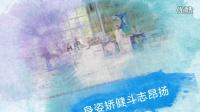 TOSWIM-7.16全民游泳健身周-花絮