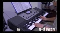 12小时学会电子琴初级班 7