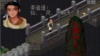 【叶有游戏】仙剑奇侠传(98柔情篇) 第01集 仙灵岛中别洞天