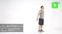 悦动圈健身视频:《七分钟跑前热身》,让你远离运动伤害!