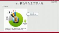 磨砺营马剑威_AndroidUI_01_移动开发行业前景