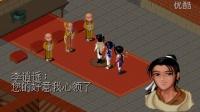 【叶有游戏】仙剑奇侠传(98柔情篇)第03集 斩妖伏魔天地间