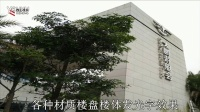 楼顶不锈钢led冲孔大字设计制作效果图片欣赏