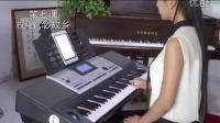12小时学会电子琴提高班 5