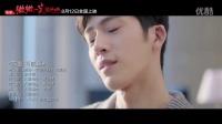《微微一笑很倾城》曝主题曲MV Baby吴倩谭松韵 闺蜜齐聚欢声笑语