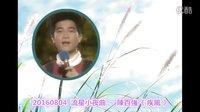 【音频】20160804 流星小夜曲 ~ 陈百强《疾风》