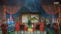 9河南戏曲大全豫剧全场戏《红脸王》全部】!![高清]_标清_标清