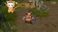 【ZC依然无双】起凡群雄逐鹿 ZC观星台:8月新皮肤游戏内展示