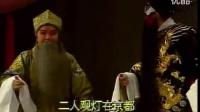 河北老调《金鳞记》第二本(高清)_标清