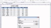 Excel 2010按自定义顺序合并计算