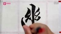 学艺宝书法专业教学视频——行书书法赏析(二)