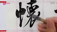 学艺宝书法专业教学视频—行书书法赏析(四)