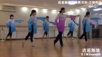 【逍遥舞境古典舞】身韵系统课《手眼组合练习》视频