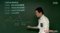 第01讲 (2)全等三角形的认识(上)知识点