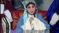 河北梆子《蝴蝶杯》选段 胡凤莲跪二堂 演唱:齐花坦_标清