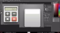 ICON快速成型-计算器UI每日一课02