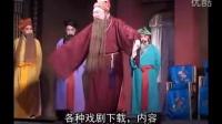 016-川剧视频集 川剧  御河桥 下_戏剧之家【xijuzj.com】-最全的戏剧下载基地