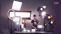 《鑫威森视频布光》第三期 了解常亮光源在视频 微电影中的功能和区别